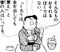 kurou.jpg